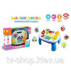 """Навчальний інтерактивний столик """"Малюк Жираф"""" (українською мовою)"""
