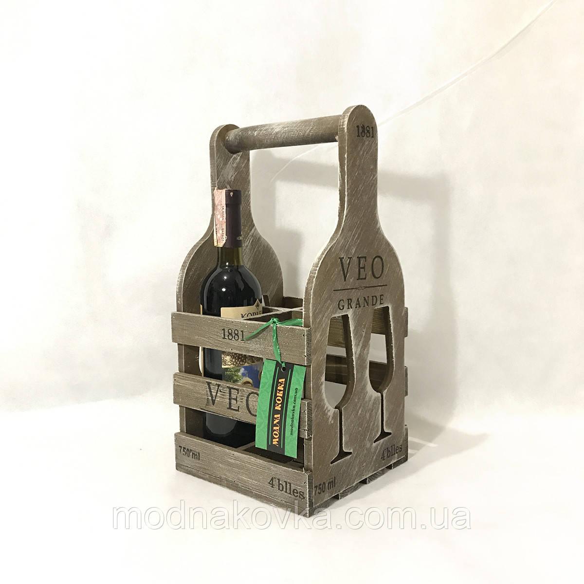 Подставка под бутылки І Деревянная подставка для вина Бокал 4 коричнево-белая І Оригинальные подарки