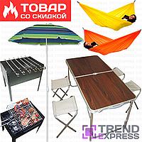 Стол,столик на природу алюминиевый,портативный,походный -туристический усиленный,мангал,гамаки,зонт,гриль