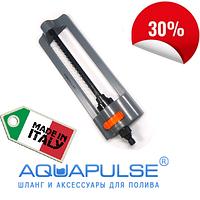 Ороситель качающийся пластиковый Aquapulse (Италия)