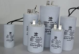 Пуско-рабочие конденсаторы 450В
