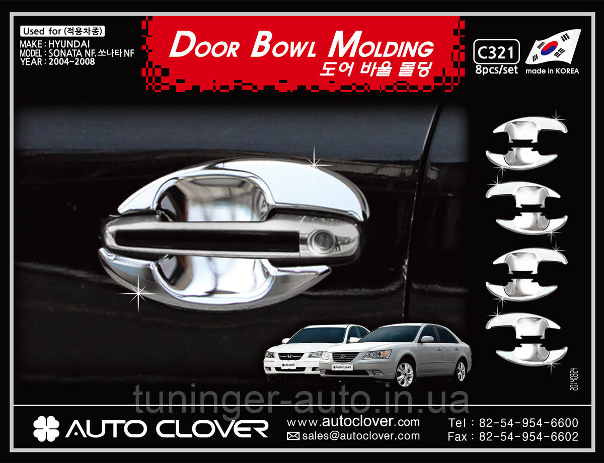 Хром накладки под ручки Hyundai Sonata NF 2004-2009 (Auto clover C321)