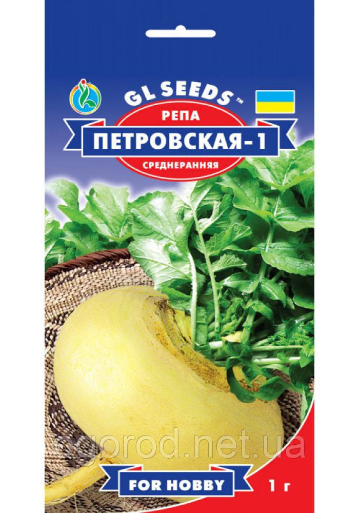 Репа Петровская семена