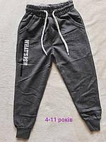 Спортивные штаны для мальчика подростка 9,10 лет