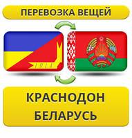 Перевозка Вещей из Краснодона в Беларусь!