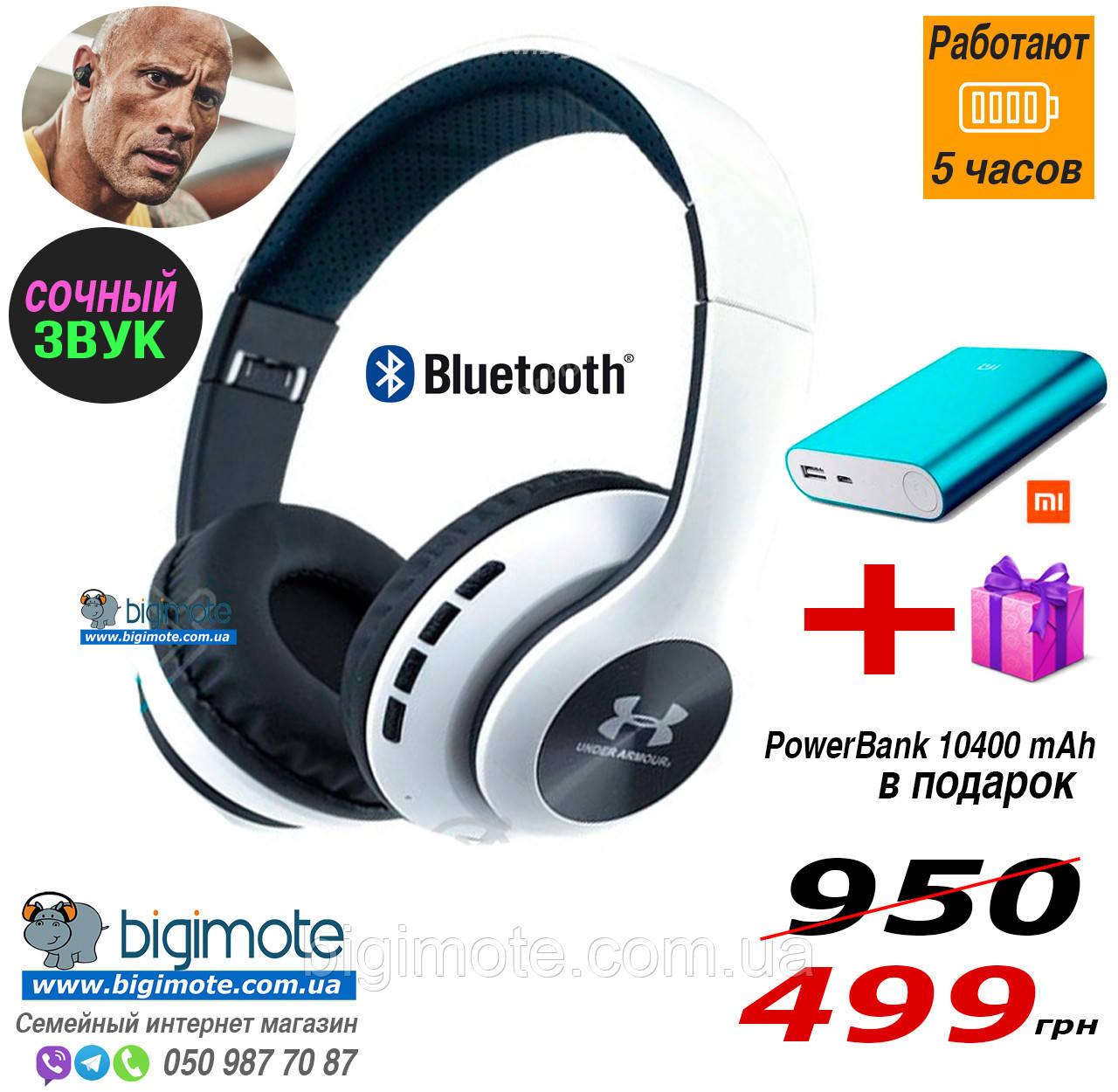 Качественные беспроводные Bluetooth наушники, Under Armour style,без проводов наушники, блютуз наушники UA-67