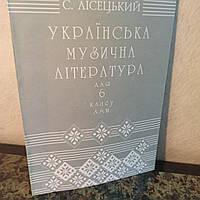 Українська музична література