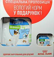 Термін до 08.2021р. Акція +3 пауча! Корм Royal Canin Xsmall Puppy (Роял Канин Икс Смол Паппи) 1,5 кг