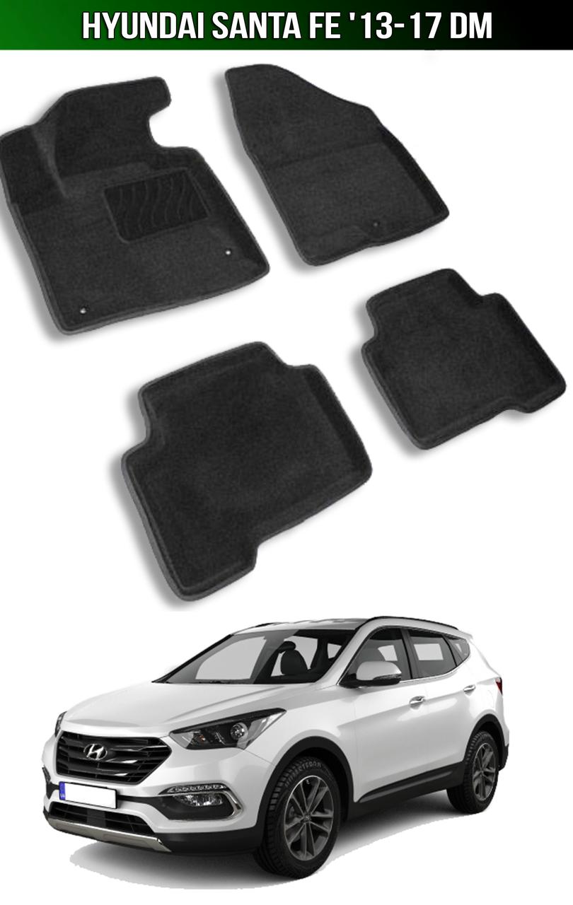 3D Коврики Hyundai Santa Fe '13-17 DM. Текстильные автоковрики Хюндай Санта Фе Хендай