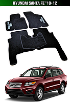 Коврики Hyundai Santa Fe '10-12. Текстильные автоковрики Хюндай Санта Фе Хендай, фото 1
