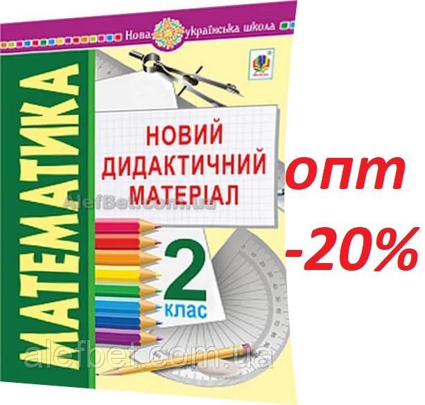 2 клас / Математика. Новий дидактичний матеріал (НУШ) / Моргало, Кравчук / Богдан