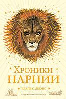 Хроники Нарнии. Клайв Льюис (7 историй под одной обложкой). Подарочное издание