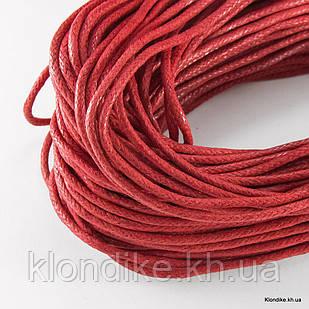 Шнур Вощеный Хлопковый, Диаметр: 0.7 мм, Цвет: Красный (80м/связка)