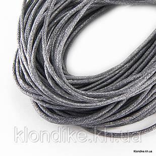 Шнур Вощеный Хлопковый, Диаметр: 0.7 мм, Цвет: Темно-серый (80м/связка)