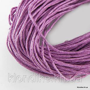 Шнур Вощеный Хлопковый, Диаметр: 0.7 мм, Цвет: Сиреневый (80м/связка)
