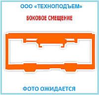 Смещение боковое BOLZONI 70810FA065