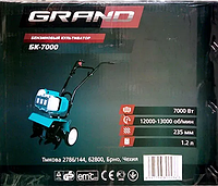 Бензокультиватор (мини) Grand БК-7000