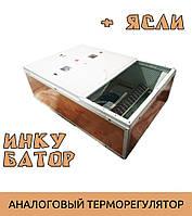 Ясли (брудер) + инкубатор Курочка Ряба ИБ-130 2в1 (аналоговый терморегулятор), фото 1