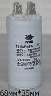 Пуско-рабочий конденсатор для двигателей 12,5мкФ 450В с клеммами