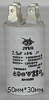Пуско-рабочий конденсатор для двигателей 2,5мкФ 450В с клеммами