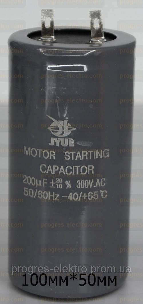 Пусковой конденсатор 200мкФ 300В для двигателей