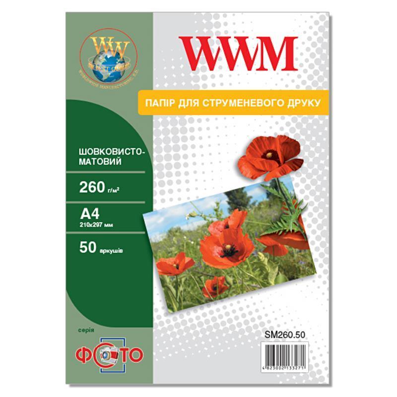 Фотопапір WWM Photo шовковисто-матова 260г/м2 А4 50л (SM260.50)