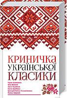 «Криничка української класики»  Шевченко Т.