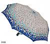 Зонт женский полуавтомат абстракция сине-голубой