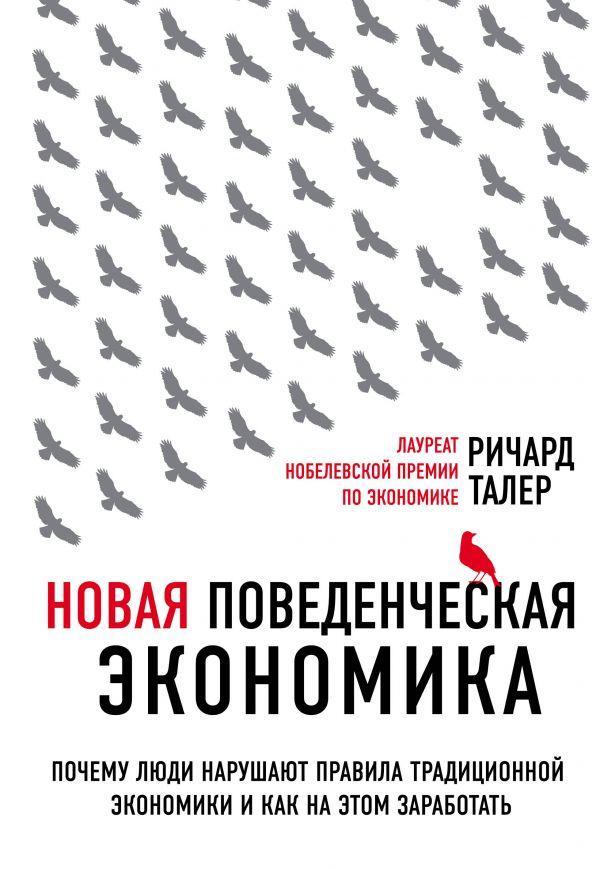 Книга Новая поведенческая экономика. Автор - Ричард Талер (МИФ)