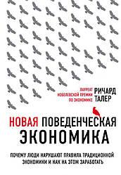 Книга Нова поведінкова економіка. Автор - Річард Талер (МІФ)