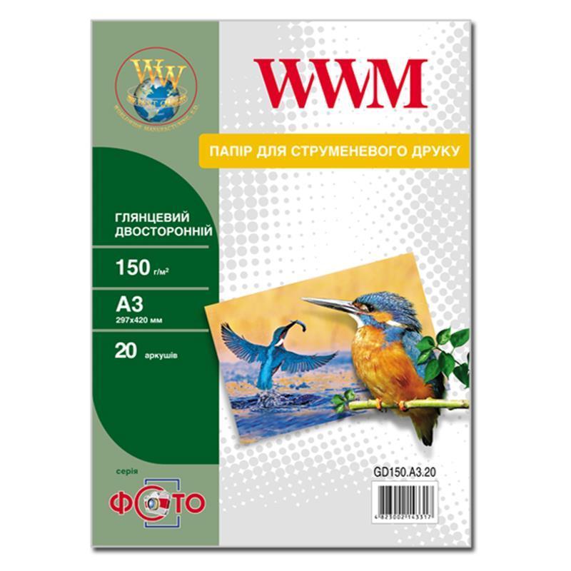 Фотопапір WWM Photo глянцевий двосторонній 150г/м2 A3 20л (GD150.A3.20)