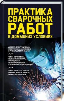 «Практика сварочных работ в домашних условиях»  Коллектив авторов
