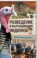 «Разведение и выращивание индюков, перепелок и цесарок»  Сборник