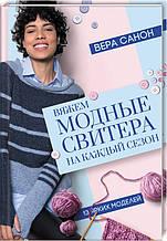 «Вяжем модные свитера на каждый сезон» Санон В.
