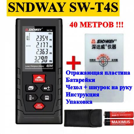 SNDWAY SW-T4S лазерная рулетка дальномер