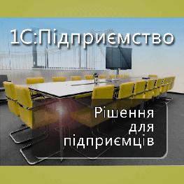 1С:Підприємство. Рішення для підприємців