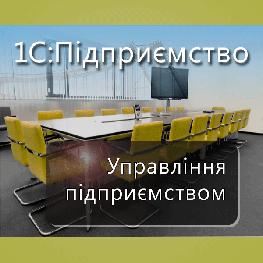 1С:Підприємство Рішення для управління підприємством
