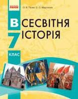 Всесвітня історія 7 клас, О. В. Гісем, О. О. Мартинюк, (нова програма)