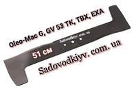 Нож для газонокосилок Oleo-Mac G 53 TK, G 53 PK, GV 53 TBX (51 см)