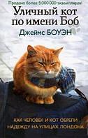 Уличный кот по имени Боб. Как человек и кот обрели надежду на улицах Лондона. Боуэн Джеймс.