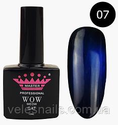 Гель лак Wow Meow Cat Eye 07