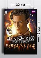 Плакат А3, Доктор Кто 3