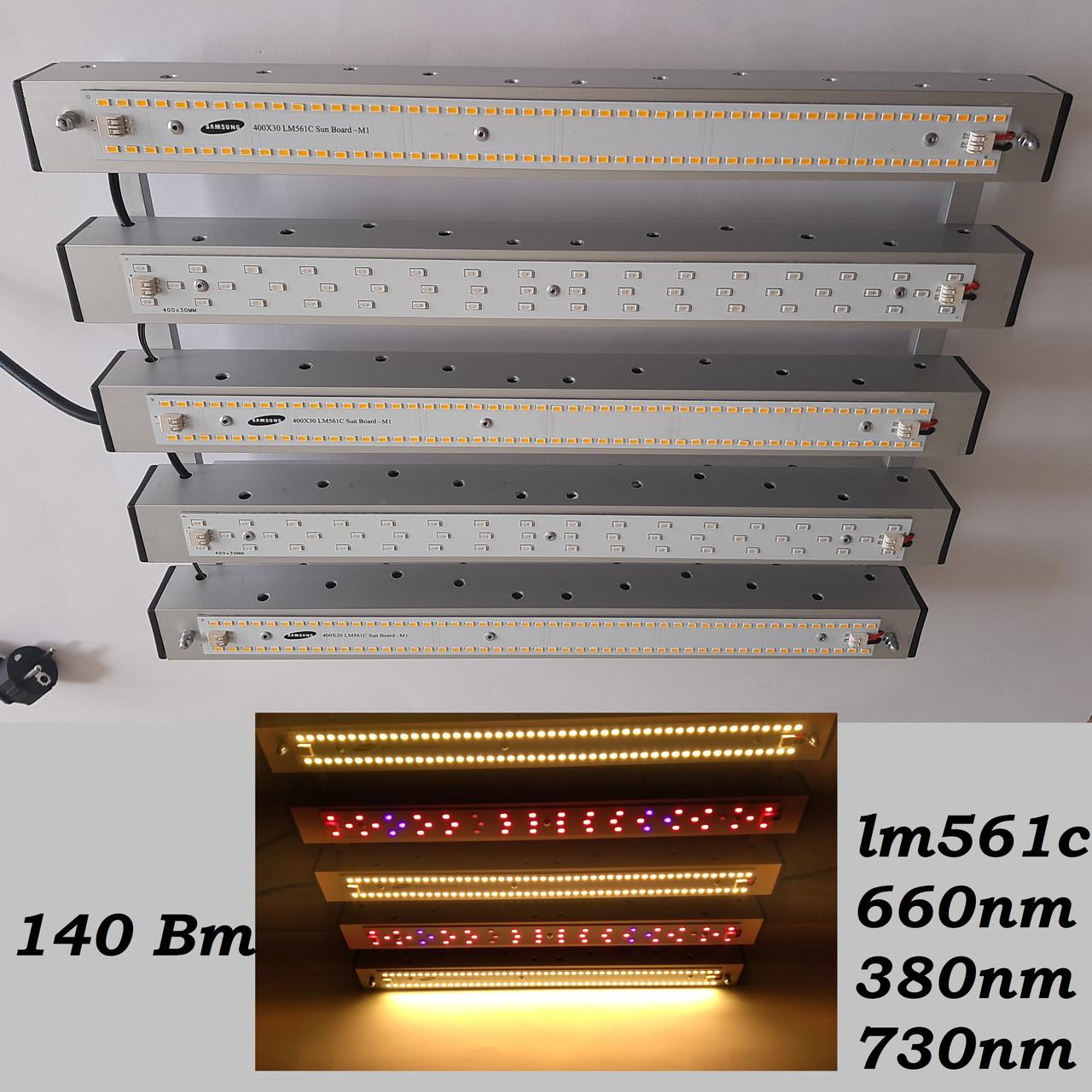 Led фитосветильник для растений GrowSvitlo ,140 Вт, Samsung lm561c+Epistar 660nm+УФ+ИК