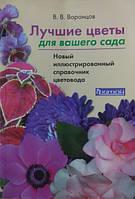 Лучшие цветы для вашего сада. Новый иллюстрированный справочник садовода. Воронцов В.
