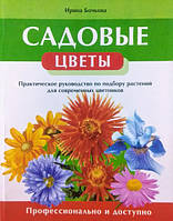 Садовые цветы. Практическое руководство по подбору растений для современных цветников. Бочкова И.