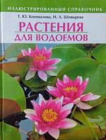Растения для водоемов. Коновалова Т.