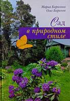 Сад в природном стиле. Баринова М.