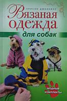 Вязаная одежда для собак. Дженкинс Э.