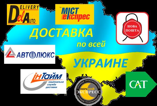 Все службы доставки по Украине
