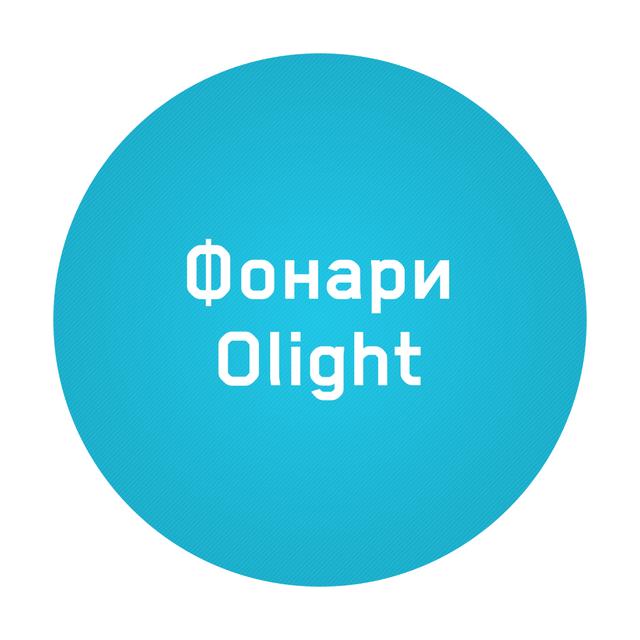 Фонари Olight
